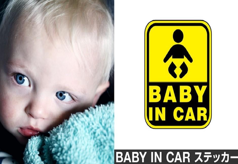 揭密「Baby in car」貼紙真正意義!你是不是也誤會了