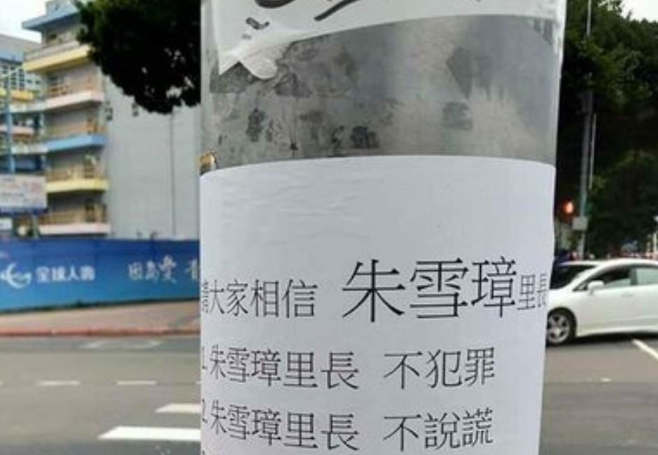 台北電線桿之謎「不犯罪、不說謊、不X交」 朱雪璋到底是誰?