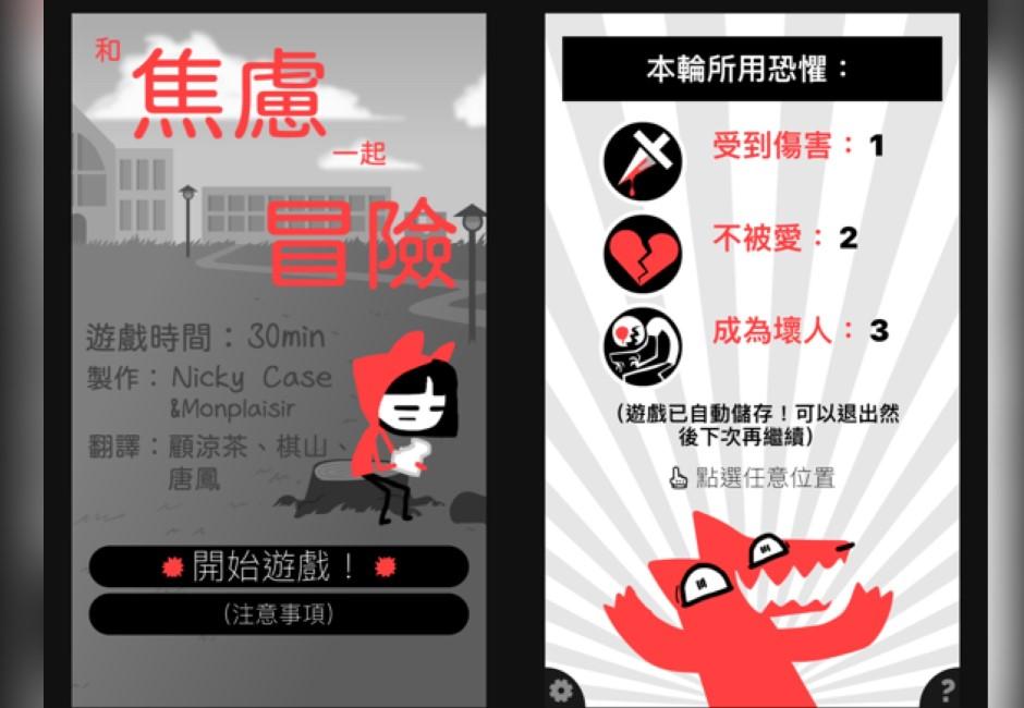 化身一匹狼《和焦慮一起冒險》 唐鳳也玩了還幫忙遊戲中文化