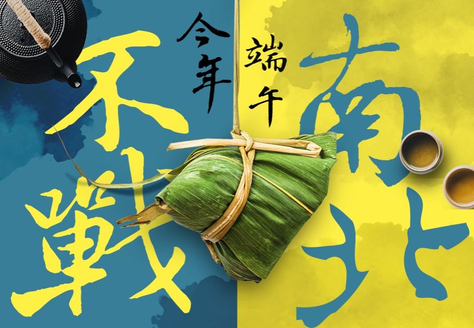 不戰南北來吃新鮮貨!3大「驚人特色粽」今夏必須吃到爽