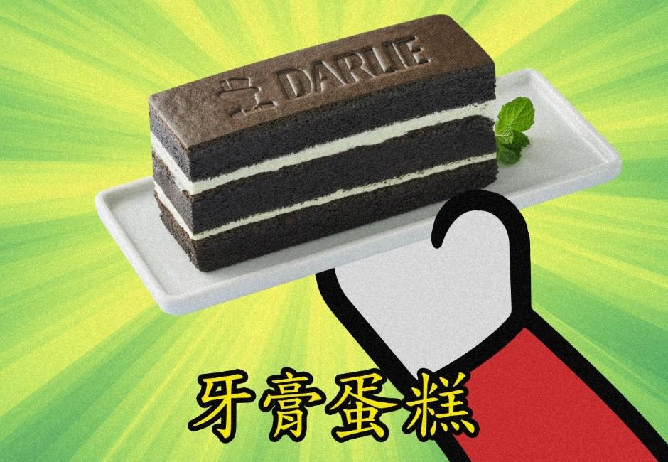 魔鬼聯名正夯!牙膏蛋糕、花露水咖啡⋯這些奇葩產品你敢試嗎?
