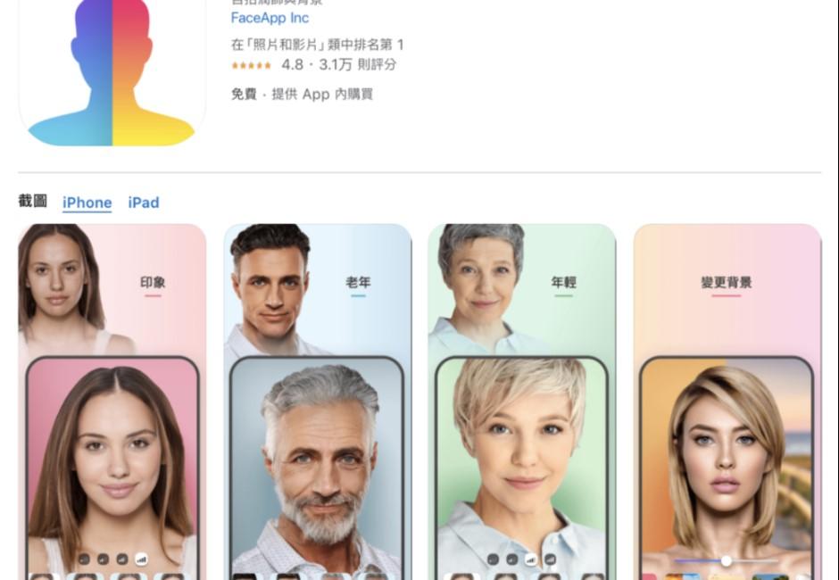 爽玩FaceApp不想個資外傳、被收990元訂閱費怎解?