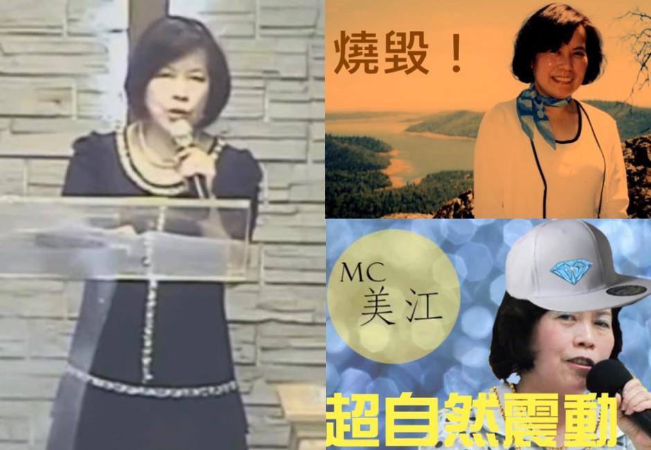 「斷開鎖鏈」爆紅牧師郭美江病逝 超經典金句你一定都聽過