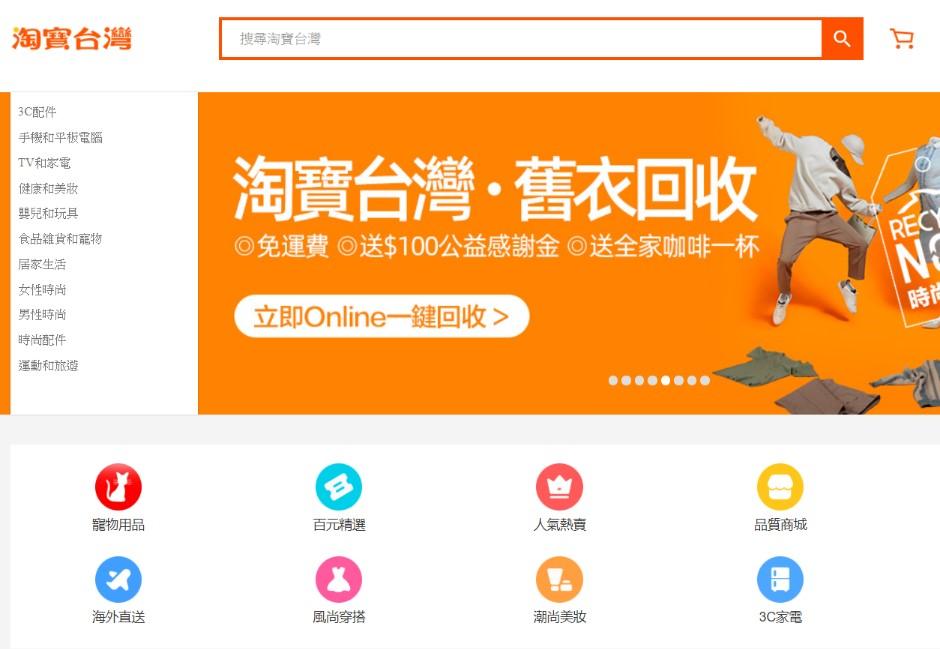 為何上線快一年才被認定違法?淘寶台灣聲量爆衝 網友點名下一個是它