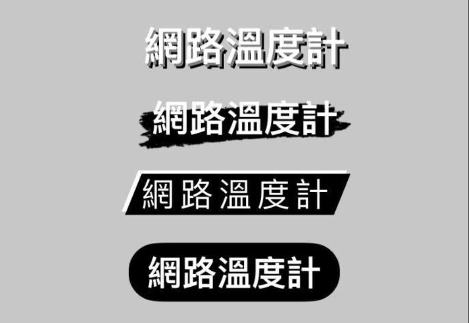 IG「字體之神」選到誰?限動更新鏤空字、內建質感底框