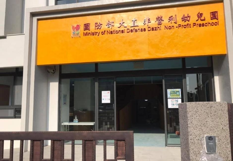 3歲就會折豆腐、26歲領退休俸?國防部幼兒園掀創作潮