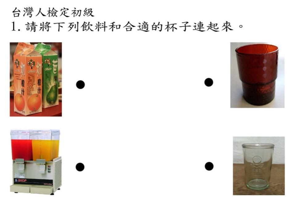 夠台才懂!究極台灣人檢定瘋傳 三大超難「連連看」網友玩到崩潰