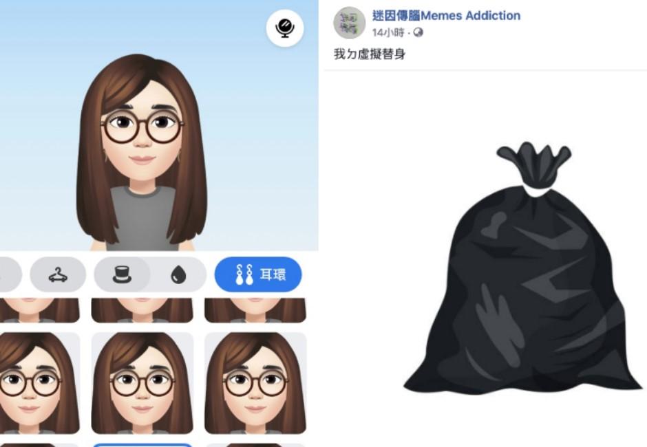 臉書3新功能一次看!網友惡搞FB「虛擬替身」 設計步驟超簡單
