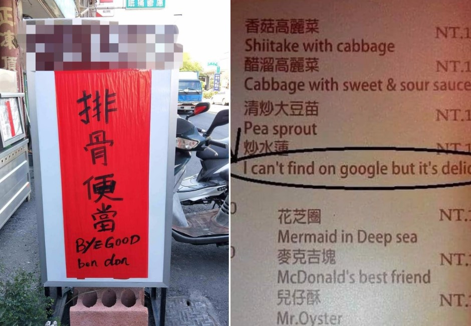 排骨便當、水蓮英文怎翻?「超ㄎㄧㄤ英文菜單」網笑:老闆太有才