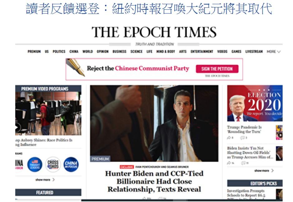 誰在台灣最愛討論美選?第三名是《紐約時報》認證的影響力機器