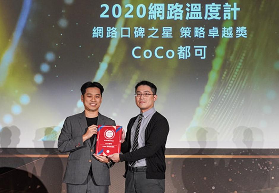網路口碑/CoCo都可獲頒「策略卓越獎」 短影音活化品牌年輕度