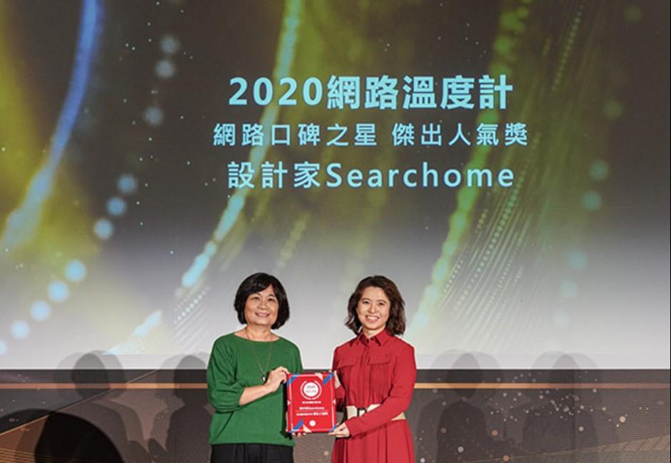 網路口碑/居家設計社群霸主 設計家Searchome獲頒「傑出人氣獎」