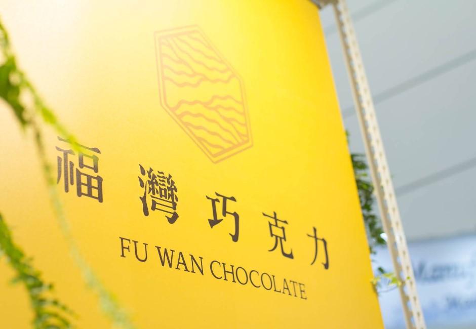 福灣巧克力爆發拒買潮 網友怒轟「性騷擾巧克力」的原因是什麼?