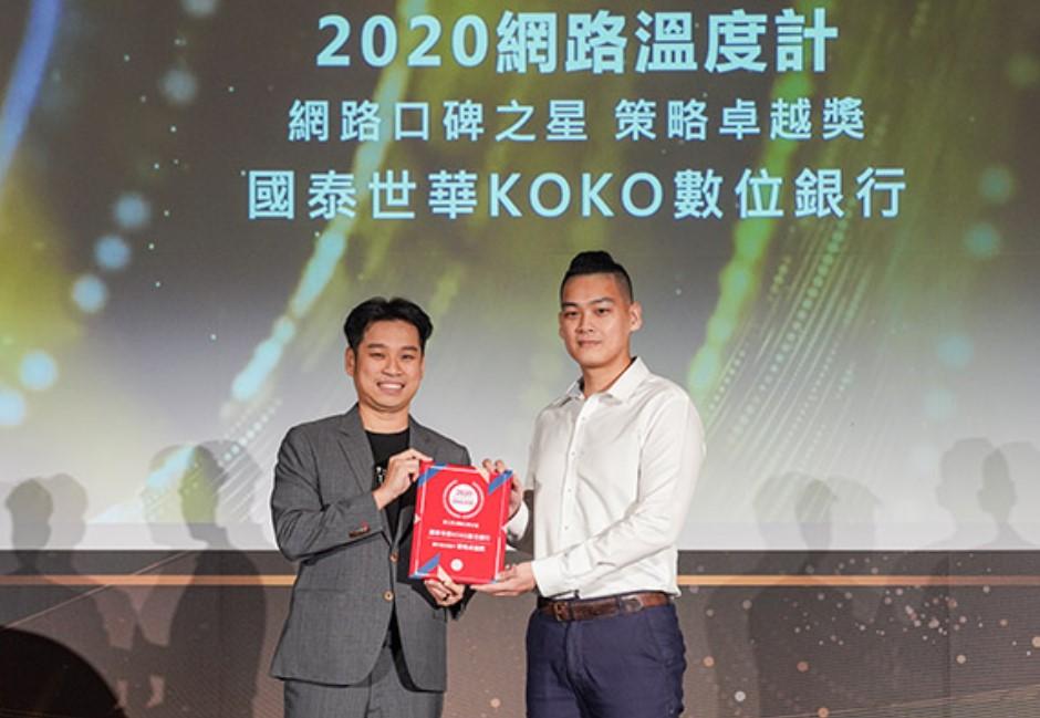 網路口碑/APP強化社群功能 國泰世華KOKO數位銀行抱回「策略卓越獎」