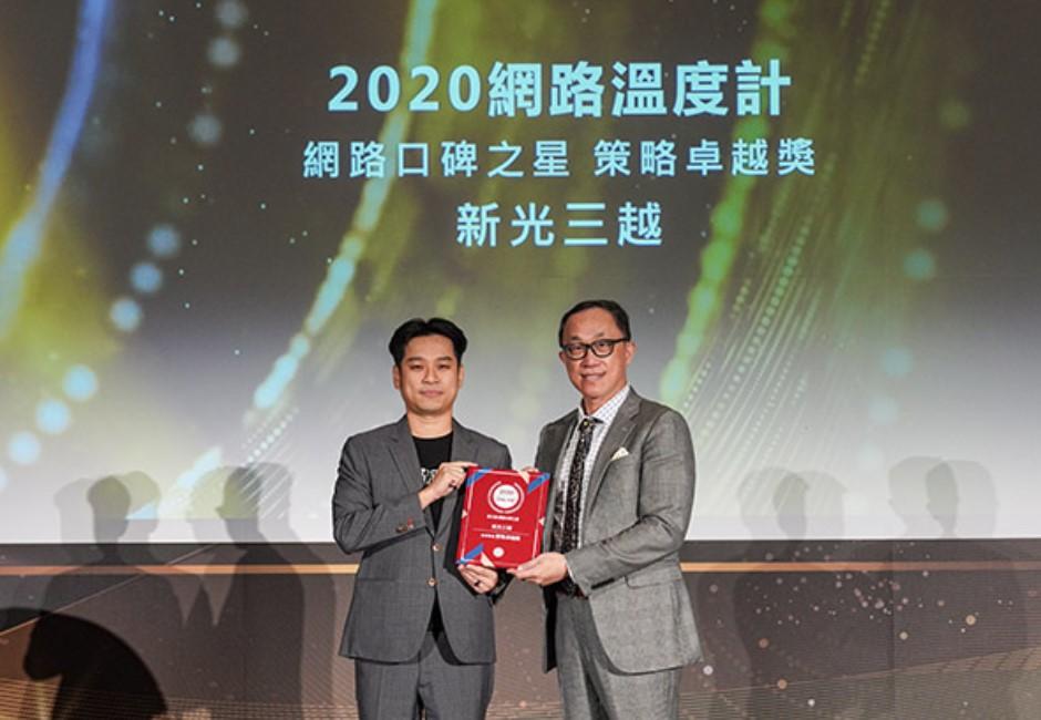 網路口碑/佈局電商平台虛實並進 新光三越獲頒「策略卓越獎」