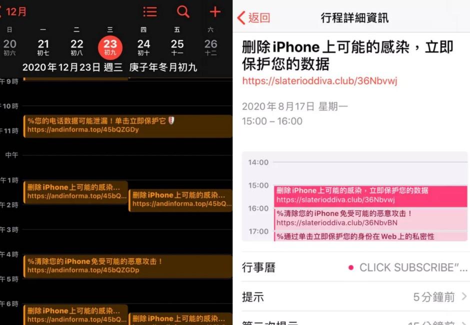iPhone跳簡體字「受感染」是被盜了?一招教你破解「行事曆中毒」