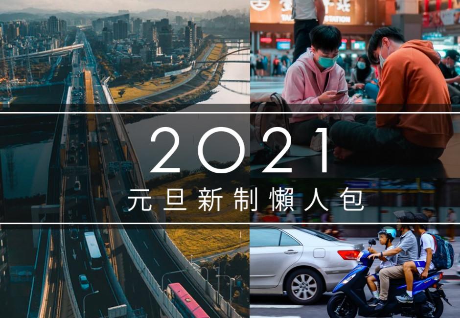 2021襲來直衝你荷包!與你最有關的12項「元旦新制」上路