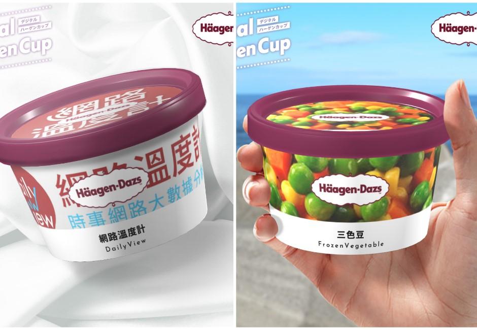哈根達斯「換裝遊戲」做出專屬口味!網惡搞製作「三色豆冰淇淋」:已檢舉
