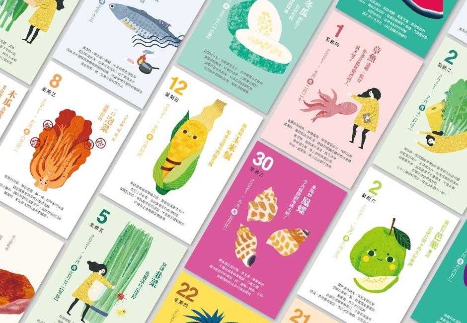 女人不能皺巴巴?食令日曆文案挨轟「刻板印象」 網酸:跟韓國孕婦指南有得比