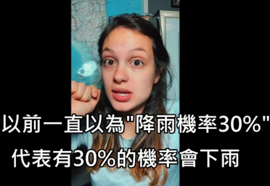 降雨率30%其實是100%會下雨?女子曝冷知識網熱議:活了這麼久才知道!