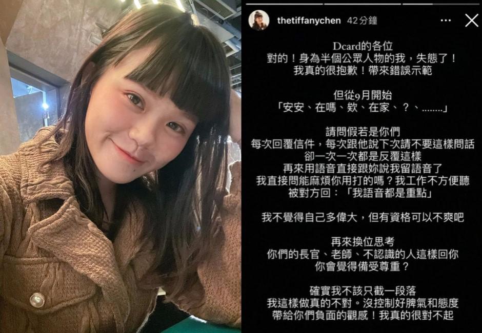YouTuber陳彥婷突道歉「帶來錯誤示範」! IG長文還原事件:你們受得了嗎