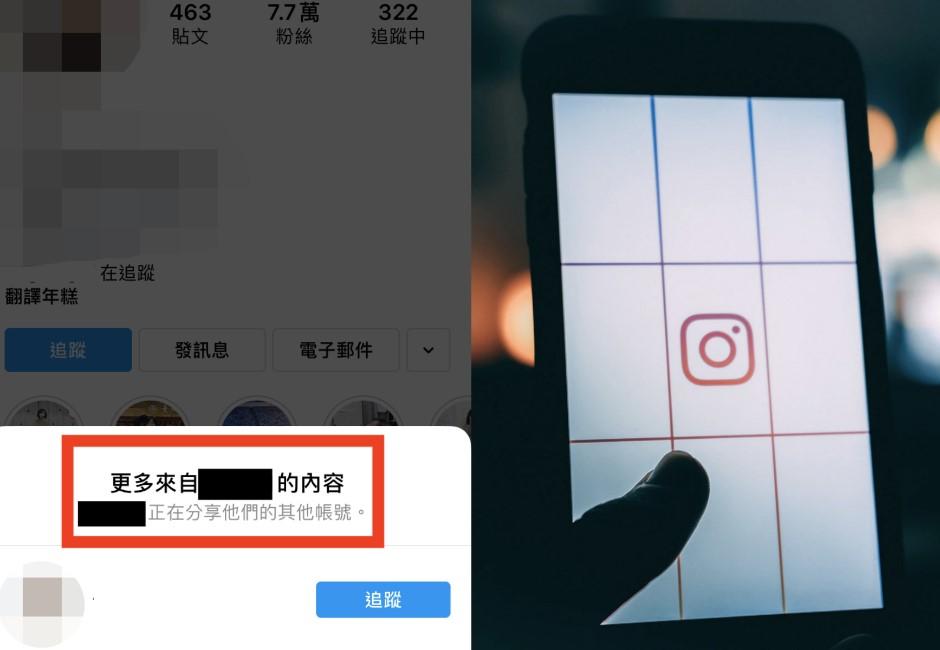 IG新功能「小帳全現形」!網怕爆「不能偷追蹤別人了」 一招教你關閉設定