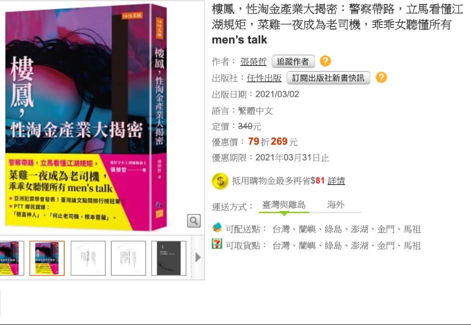 LG是啥意思?警察「樓鳳碩士」爆紅出書 專業術語釣出一票老司機