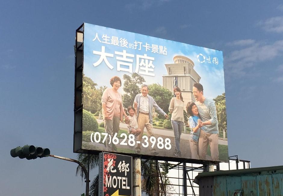 塔位是人生最後打卡景點?高雄「大吉座」大玩黑色幽默 網爆笑:以為是新建案