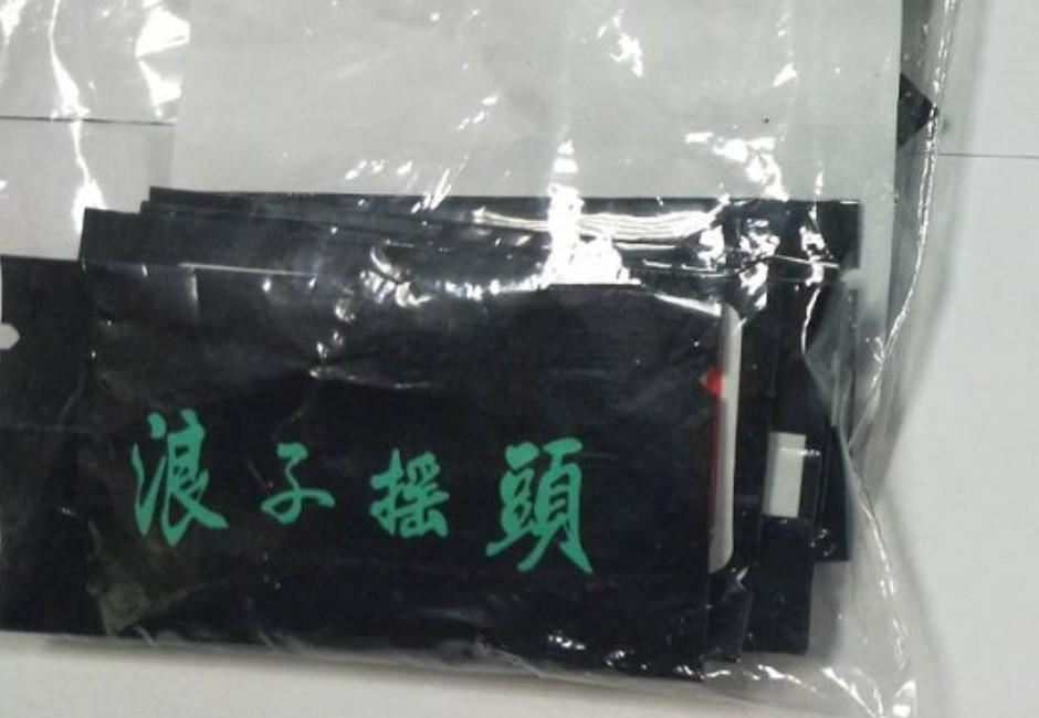 繼傻眼貓咪毒品咖啡包⋯嫌犯賣「浪子搖頭 」遭警方破門包軌