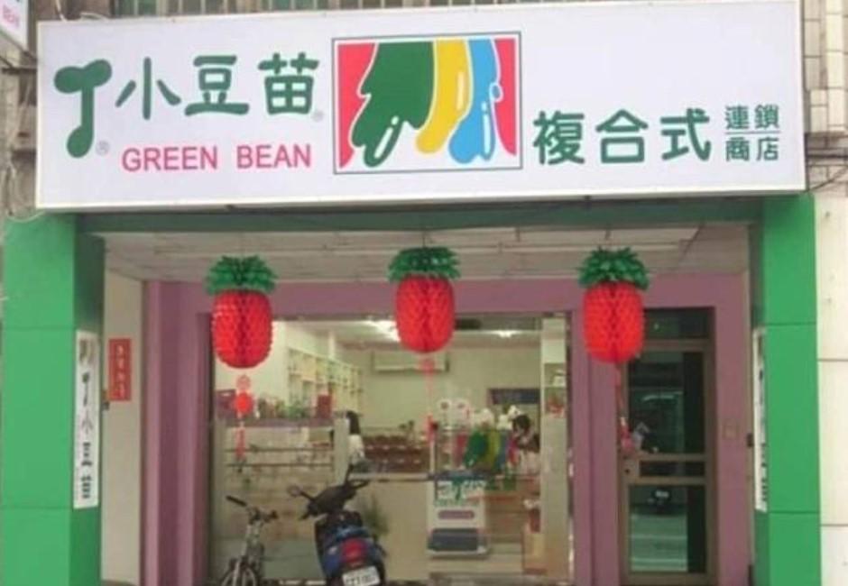 知道的都有年紀了!台灣早期超商霸主「小豆苗」連電影票都賣