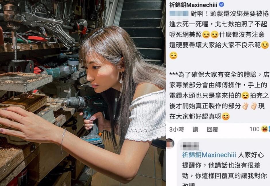 沒綁頭髮做木工!網友好心提醒⋯網紅祈錦鈅反回「要被捲進去死一死喔」道歉了