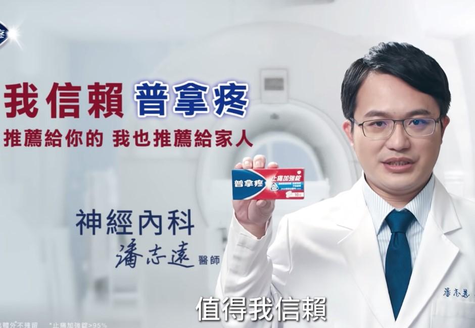 新迷因入侵!普拿疼「潘志遠醫師」到底什麼梗 洗腦廣告被網友玩壞啦