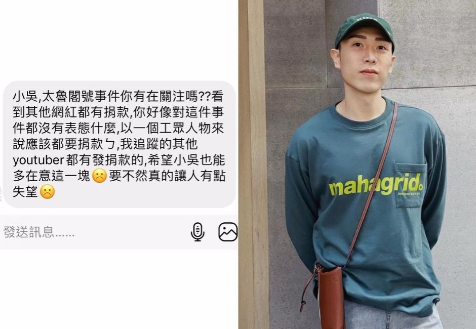 YouTuber小吳遭轟「台鐵事故沒捐款」!粉絲失望⋯陳彥婷怒嗆:捐款變比賽?