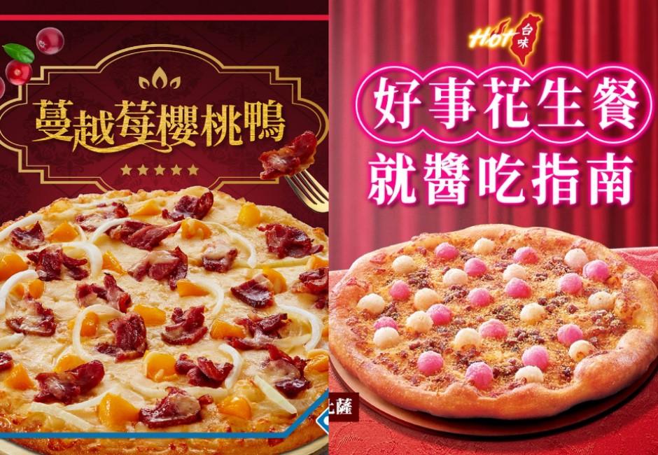 挑戰義大利人底限!蔓越莓櫻桃鴨披薩、花生湯圓比薩⋯網:求心理陰影面積