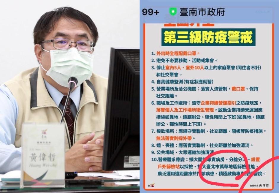 照搬台北市的?台南市政府文宣出現「萬華地區」 網笑:抄前部署