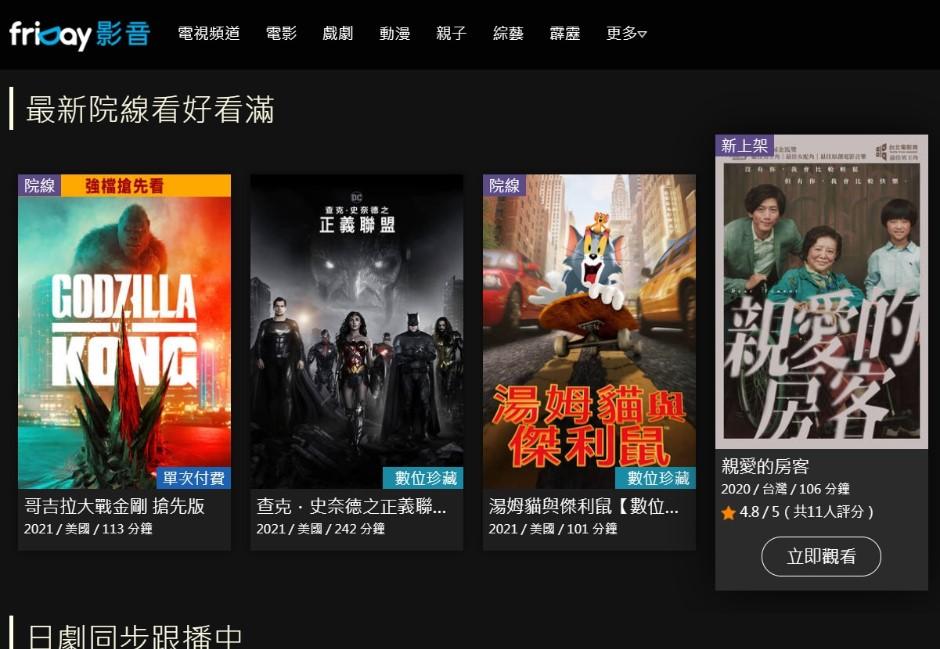 耍廢在家救台灣!三大OTT影音平台送「免費追劇序號」最長爽看一個月