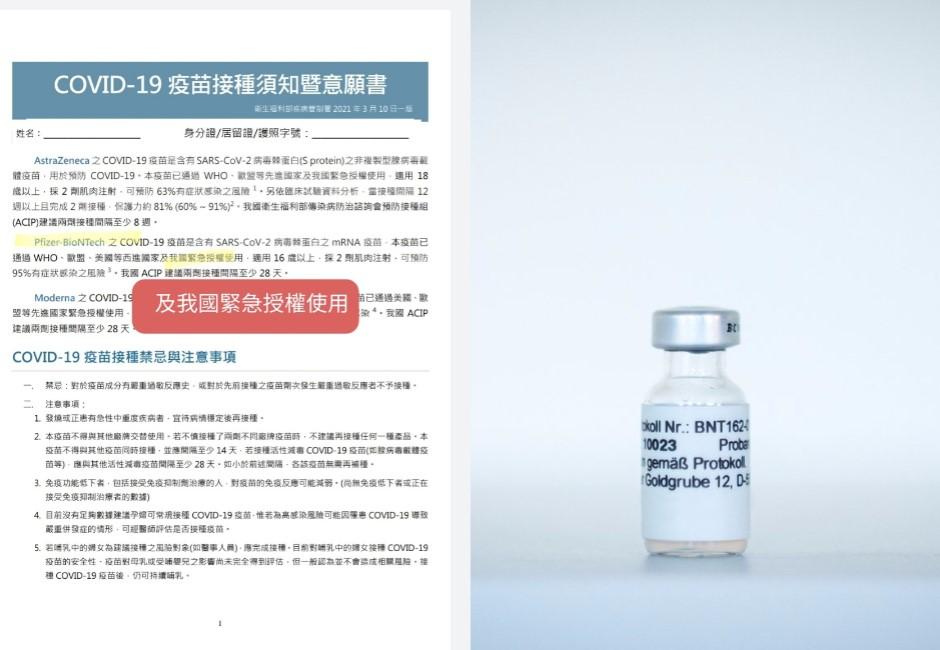 「BNT疫苗緊急授權」文件無預警下架! 陳時中回應了