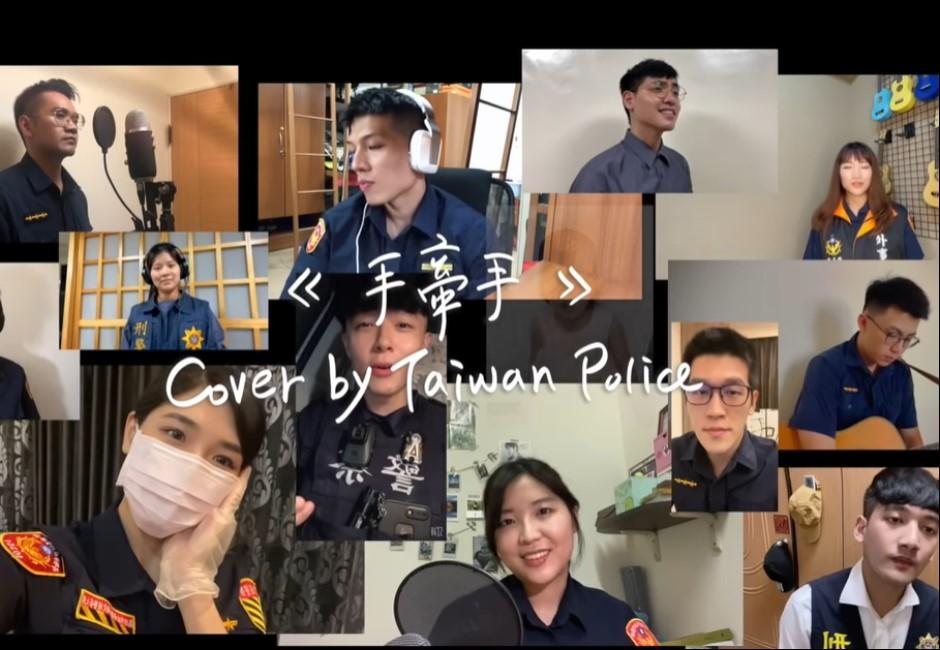 警界高顏值陣容!台灣警察溫馨合唱《手牽手》驚見「行走費洛蒙」