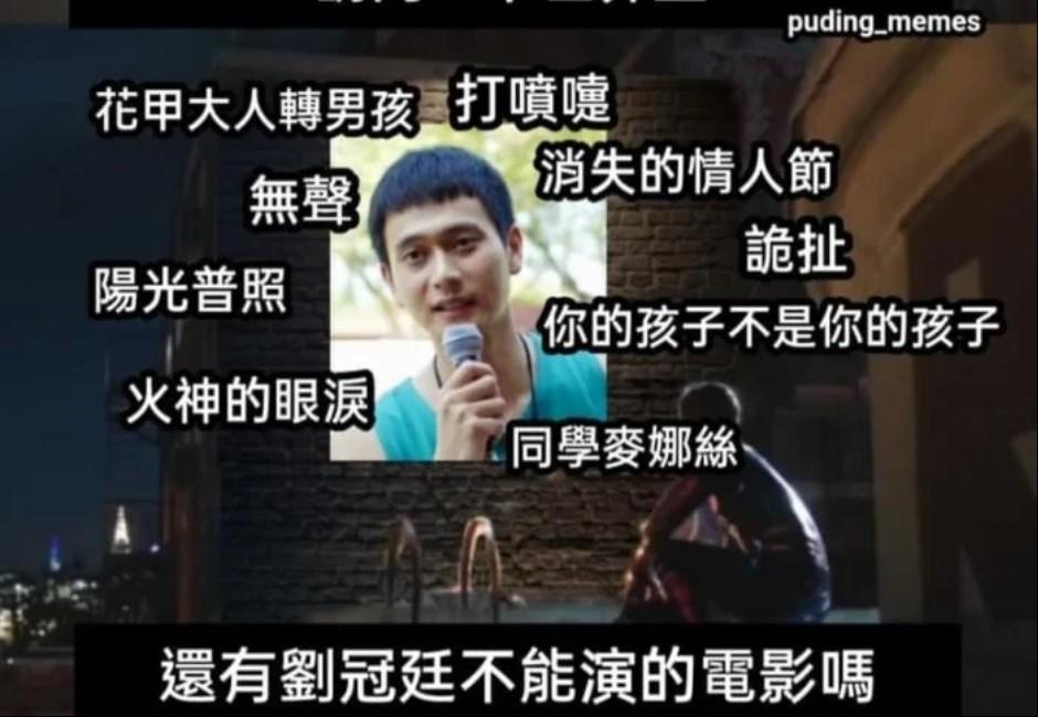 還有什麼不能演?劉冠廷一年狂出七部片 網製「冠廷宇宙」梗圖