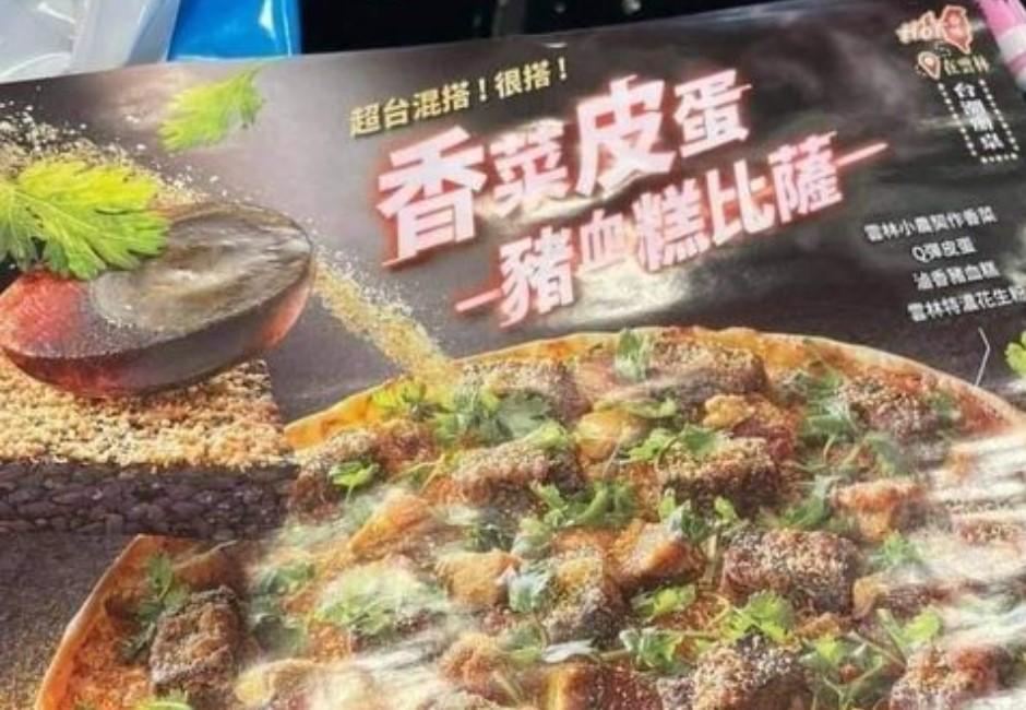 超台味披薩!必勝客推「香菜皮蛋豬血糕」口味 網:挑釁義大利?