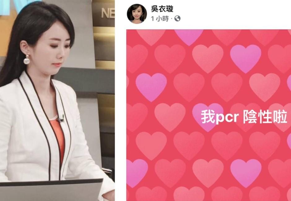 壹電視快篩11人陽性 美女主播吳衣璇PCR結果出爐!