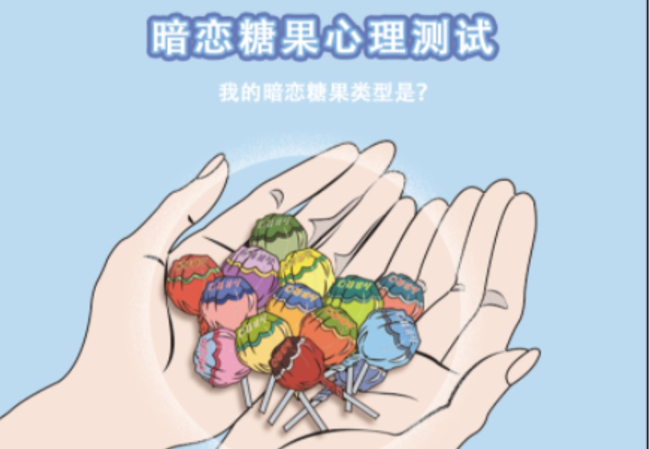 韓國爆紅心測再一發!「暗戀糖果心理測驗」分析你的暗戀類型和適合對象