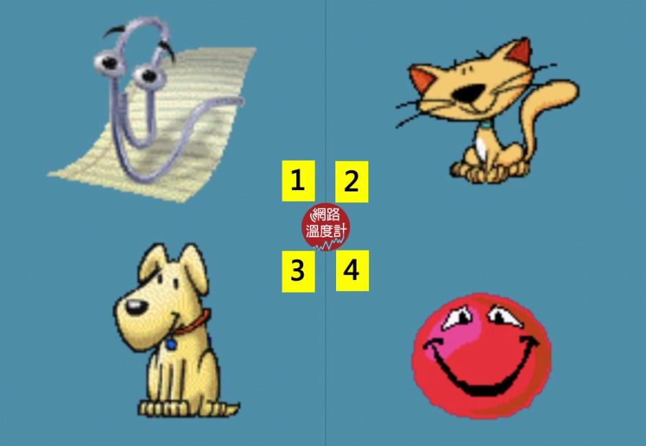 童年回憶殺!微軟突曝「迴紋針小幫手」照片 這些Office小幫手你記得哪些?