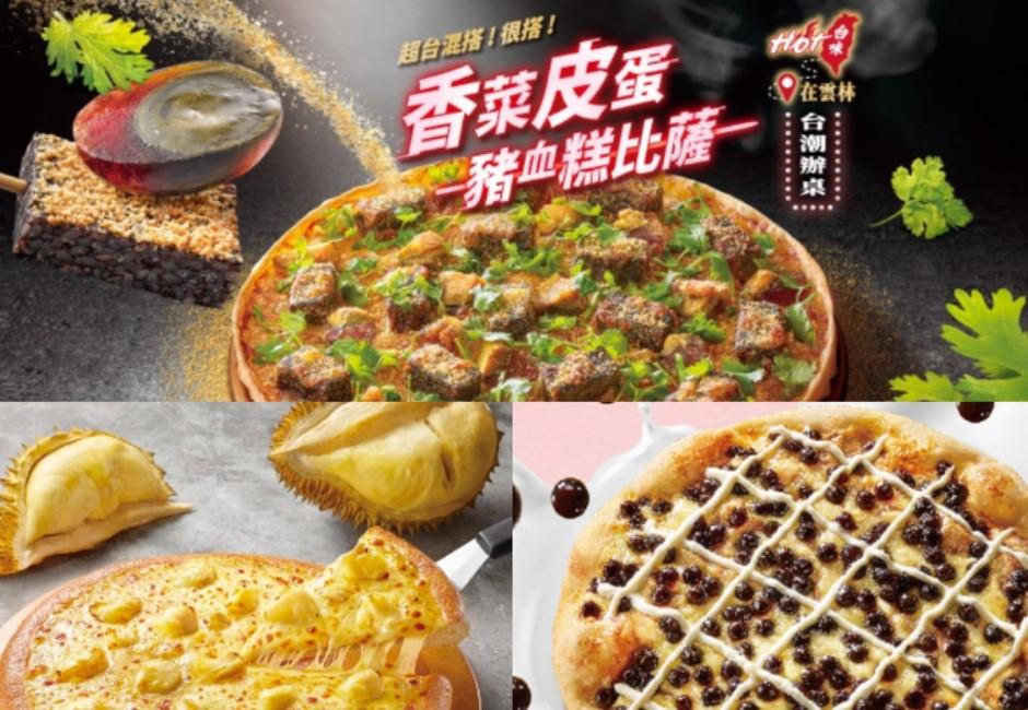 真的不是挑釁義大利?顛覆味蕾 盤點必勝客10種獵奇口味披薩