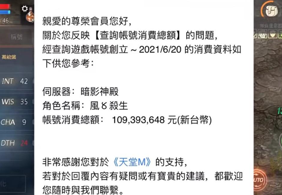 手遊界帝寶!《天堂M》玩家3年課1.4億刷紀錄 遊戲公司「神秘機制」超吸金