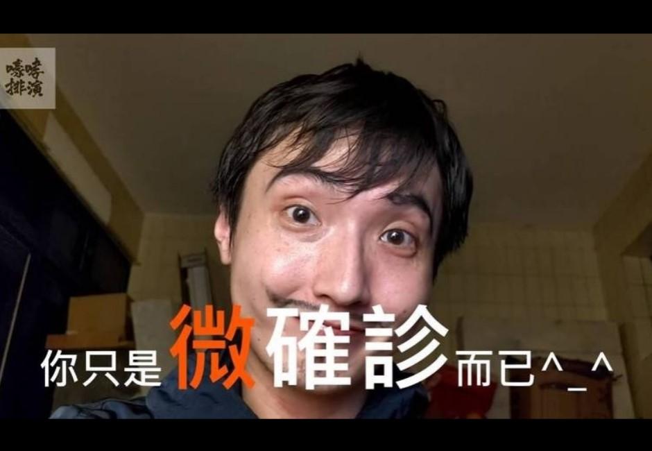 「微」造句!Youtuber神舉例「微李安、微禮安」連環發 笑翻20萬名網友