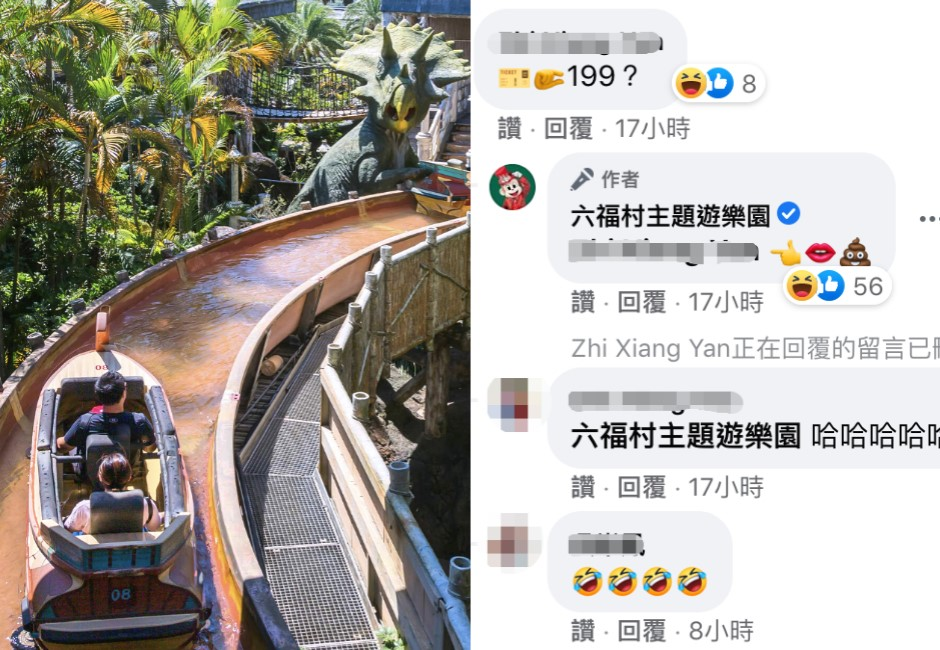 民眾問票價199元? 六福村小編「3個emoji」嗆爆 網:太嗆了但我喜歡