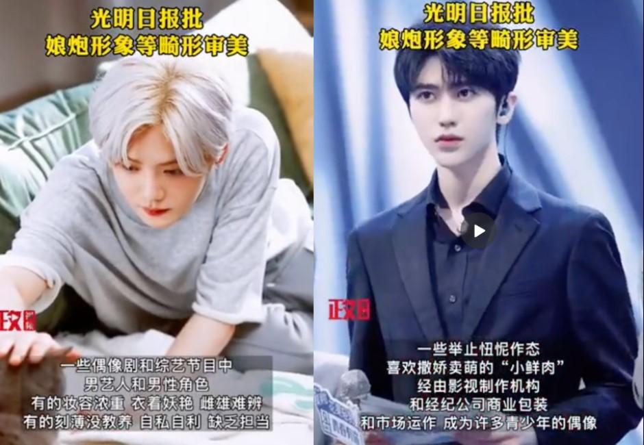 中國官媒轟影視「娘砲形象」畸形審美 陸網友狠酸:從清朝來的嗎?