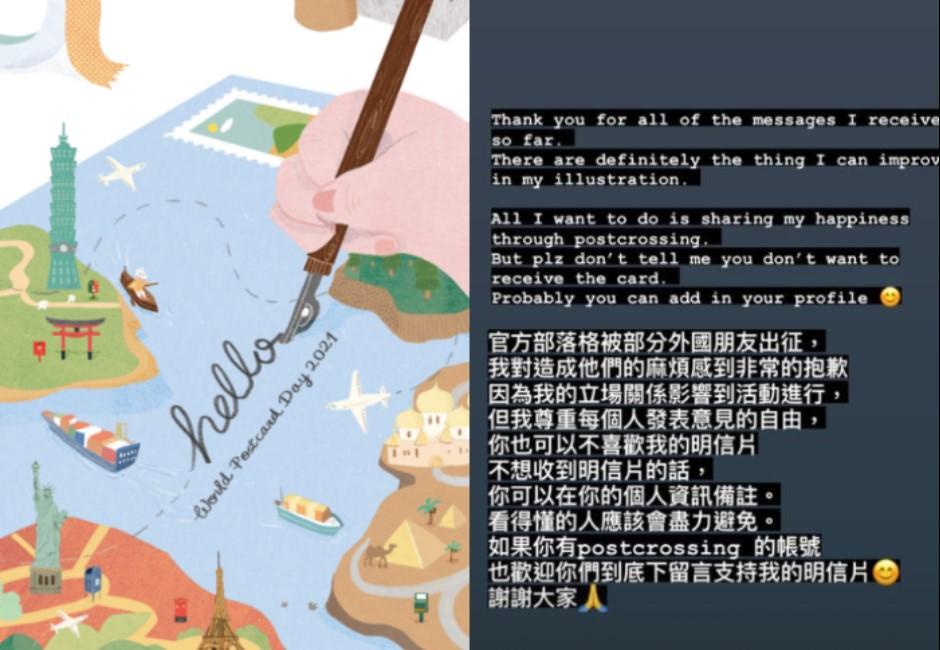 為一張明信片崩潰!台灣明信片設計奪冠 小粉紅心碎:不要寄給我