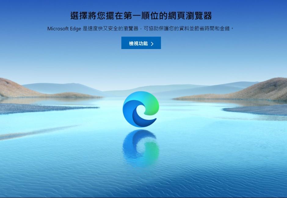 Edge瀏覽器悄然崛起!網喊用了「秒卸除Chrome」9大超強優點、實用功能一次看